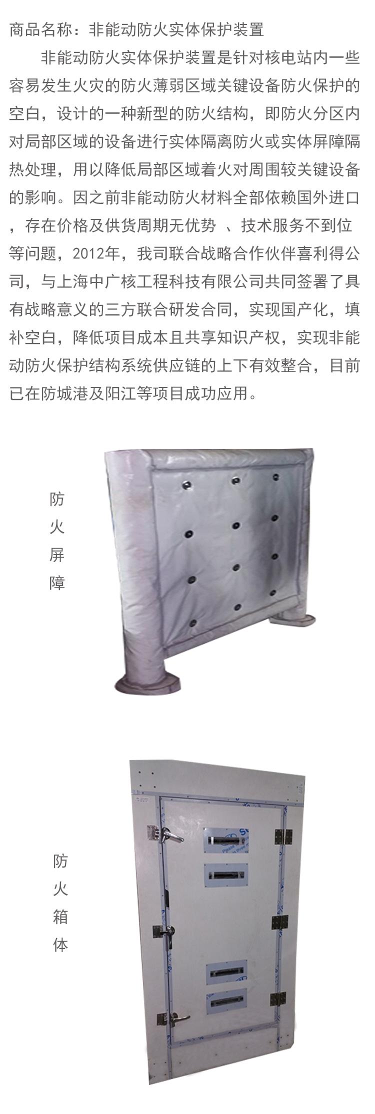 非能动防火CJ2.jpg