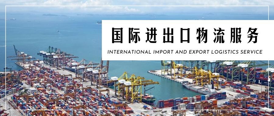 国际进出口物流服务.png